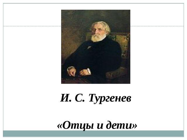 И. С. Тургенев «Отцы и дети»