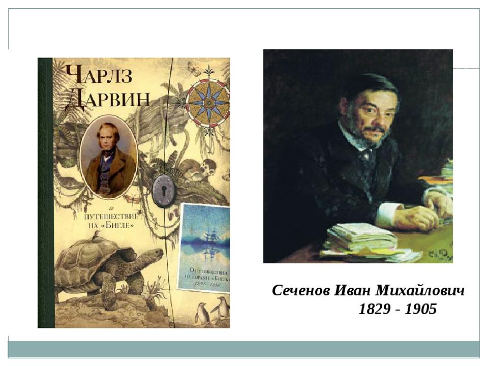 Сеченов Иван Михайлович 1829 - 1905