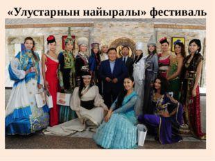 «Улустарнын найыралы» фестиваль