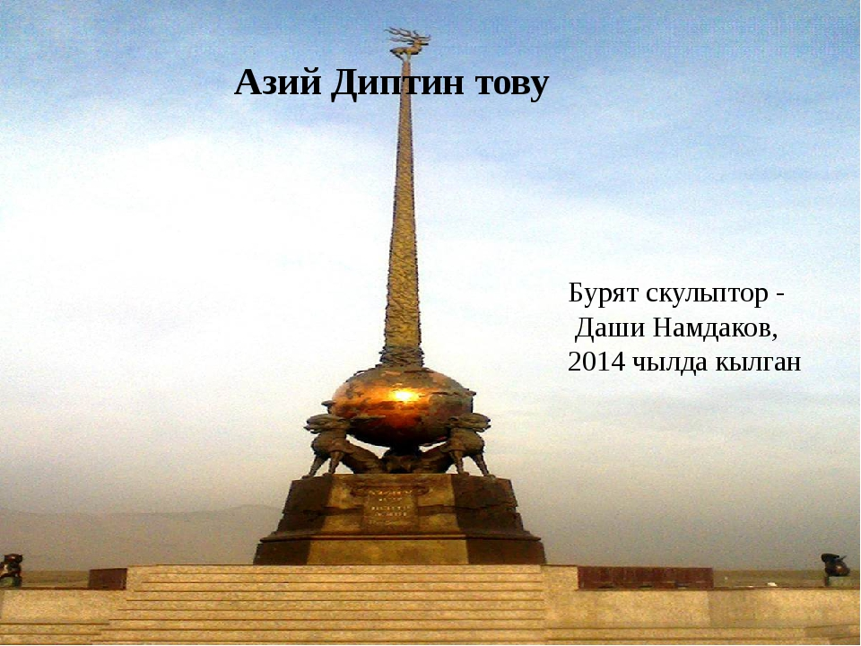 Азий Диптин тову Бурят скульптор - Даши Намдаков, 2014 чылда кылган