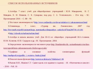 СПИСОК ИСПОЛЬЗОВАННЫХ ИСТОЧНИКОВ  Алгебра. 7 класс: учеб. для общеобразоват.