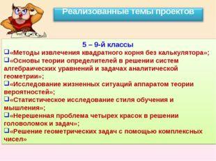 5 – 9-й классы «Методы извлечения квадратного корня без калькулятора»; «Основ