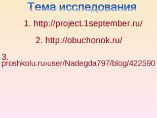 1. http://project.1september.ru/ 2. http://obuchonok.ru/ 3. proshkolu.ru›user