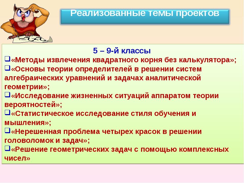 5 – 9-й классы «Методы извлечения квадратного корня без калькулятора»; «Основ...