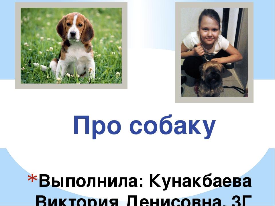 Выполнила: Кунакбаева Виктория Денисовна, 3Г класс Руководитель: Еникеева Айг...