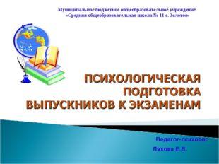 Педагог-психолог Ляхова Е.В. Муниципальное бюджетное общеобразовательное учре