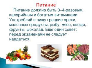 Питание должно быть 3–4-разовым, калорийным и богатым витаминами. Употребляй