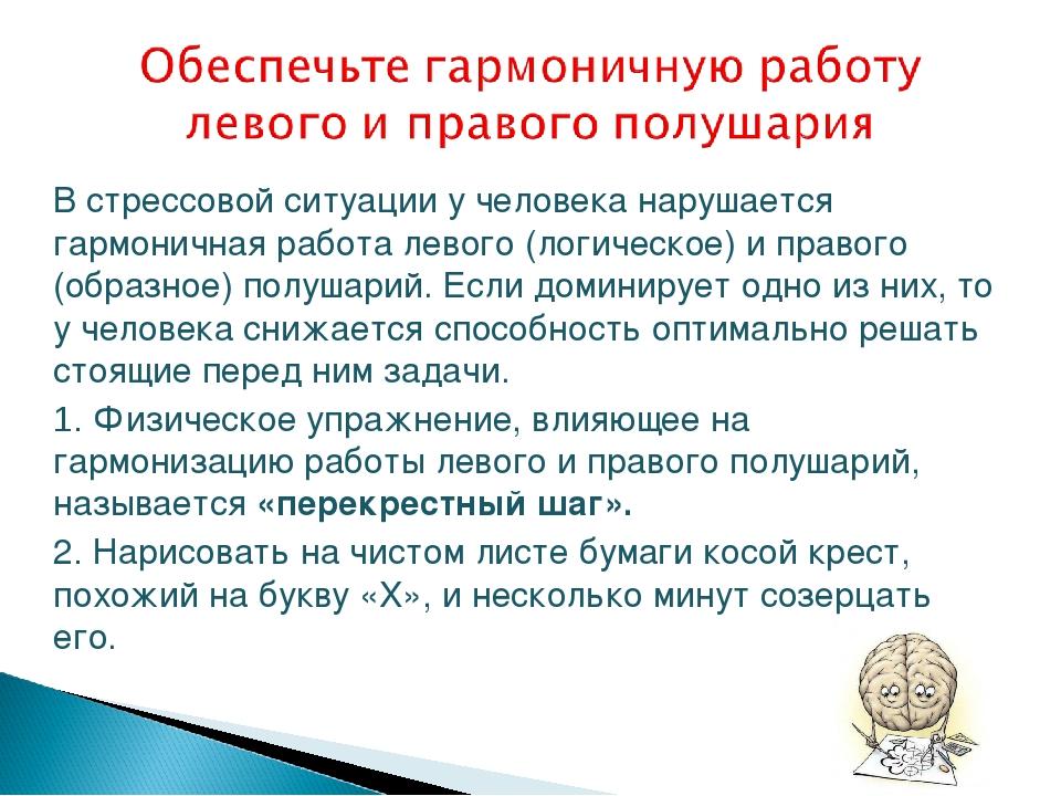 В стрессовой ситуации у человека нарушается гармоничная работа левого (логич...