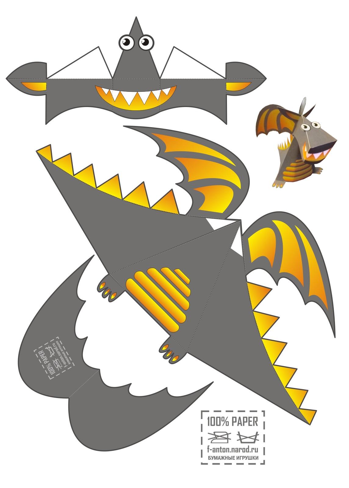 Как сделать из бумаги дракона объемного