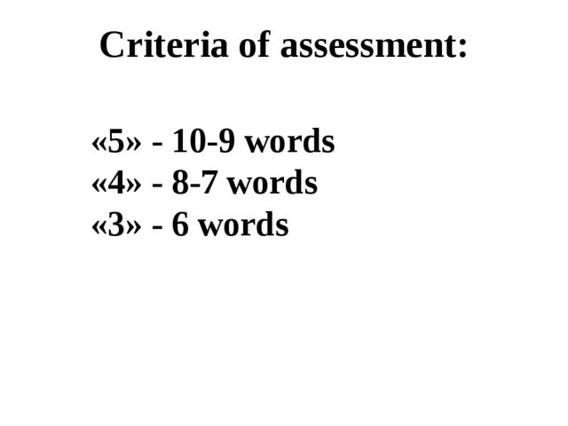 Criteria of assessment: «5» - 10-9 words «4» - 8-7 words «3» - 6 words