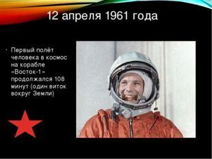 Космонавты 10 Кто первым из друзей наших меньших побывал в космосе и как его