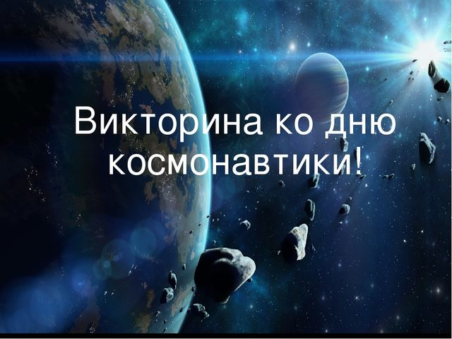 История 20 Когда и кем был совершен первый полёт человека в космос на корабл...