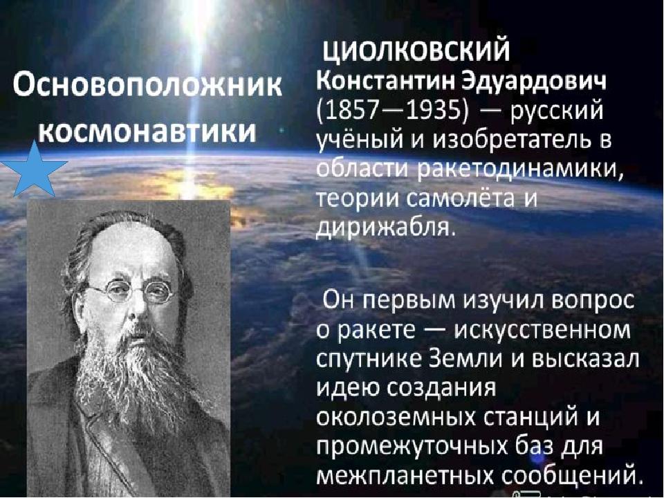 """Космос 40 Что в переводе с греческого означает """"комета"""""""