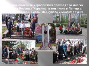 Сегодня памятные мероприятия проходят во многих городах России и Украины, в т