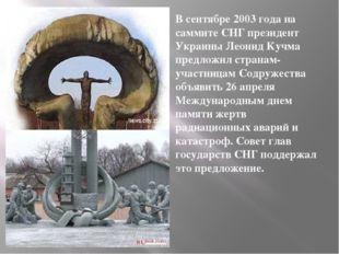 В сентябре 2003 года на саммите СНГ президент Украины Леонид Кучма предложил