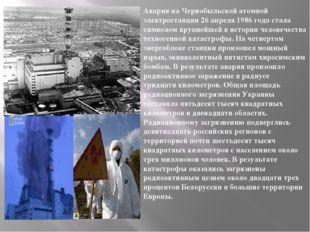 Авария на Чернобыльской атомной электростанции 26 апреля 1986 года стала сим