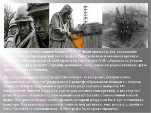 Тысячи людей со всех концов бывшего СССР были призваны для ликвидации послед