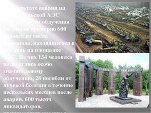 В результате аварии на Чернобыльской АЭС большие дозы облучения получили при