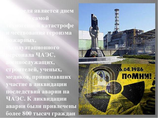 26 апреля является днем памяти о самой техногенной катастрофе и чествования...