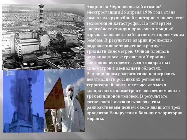 Авария на Чернобыльской атомной электростанции 26 апреля 1986 года стала сим...