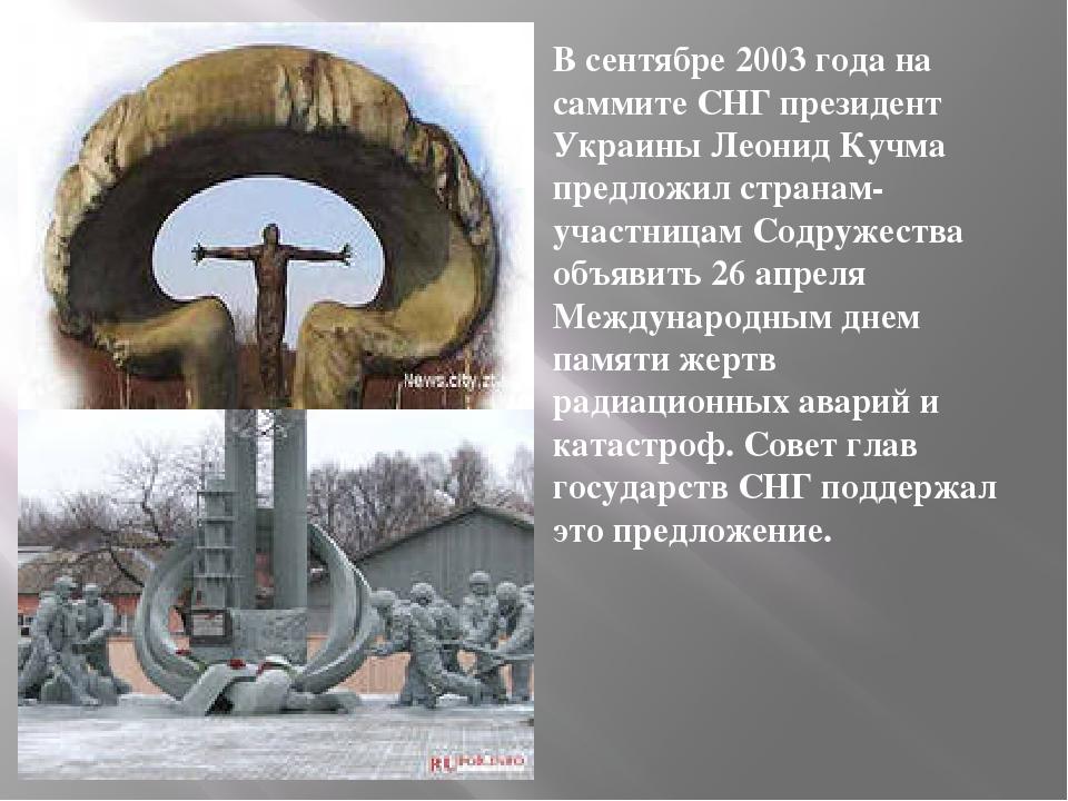 В сентябре 2003 года на саммите СНГ президент Украины Леонид Кучма предложил...