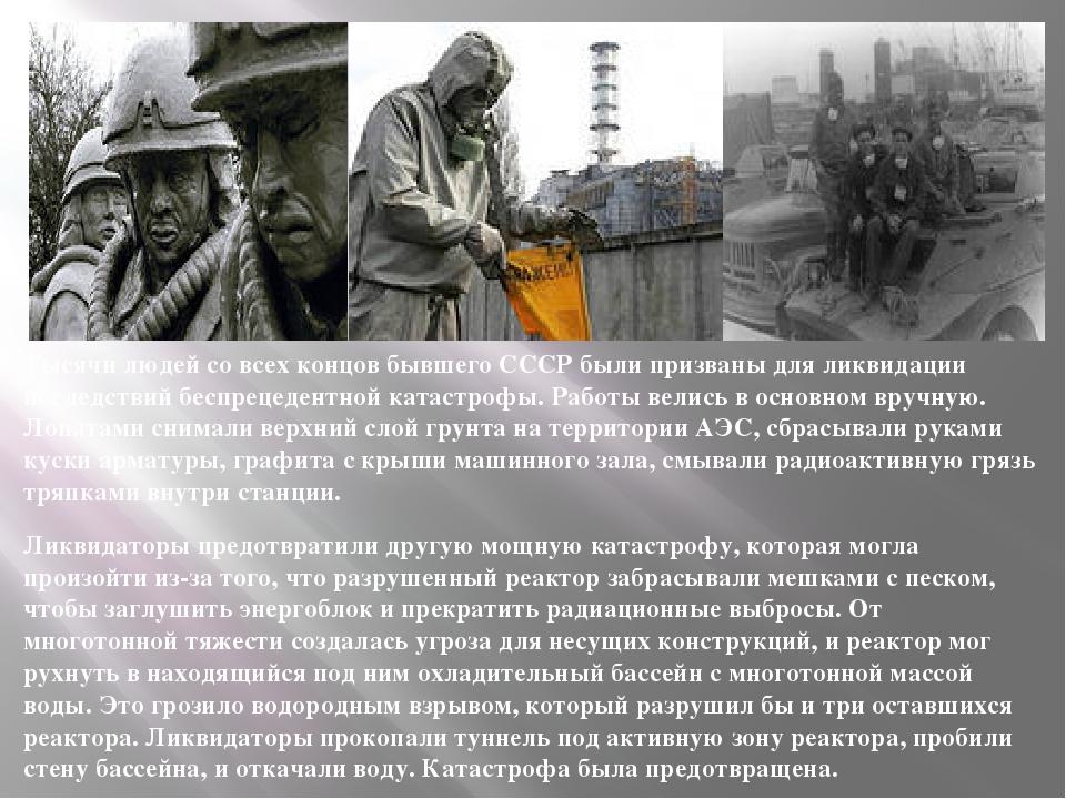 Тысячи людей со всех концов бывшего СССР были призваны для ликвидации послед...