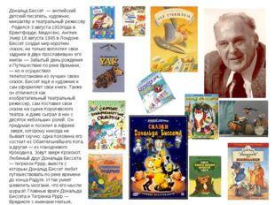 Дональд Биссет — английский детский писатель,художник, киноактёр и театраль