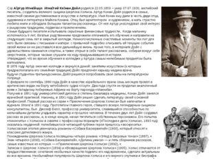 СэрА́ртур Игне́йшус Игна́тийКо́нан Дойл родился 22.05.1859 – умер 07.07.193