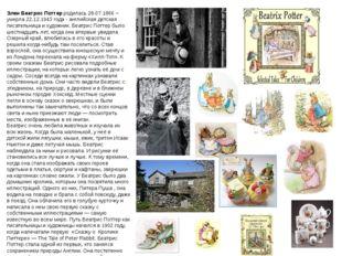 Элен Беатрис Поттер родилась 28.07.1866 – умерла 22.12.1943 года - английская