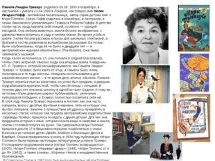 Памела Линдон Трэверс родилась 09.08. 1899 в Мэриборо, в Австралии – умерла