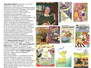 Энид Мэри Блайтон родилась 11.08. 1897 – умерла 28.11.1968, известная британ