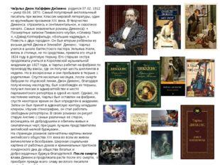 Ча́рльз Джон Ха́ффем Ди́ккенс родился 07.02. 1812 – умер 09.06. 1870. Самый