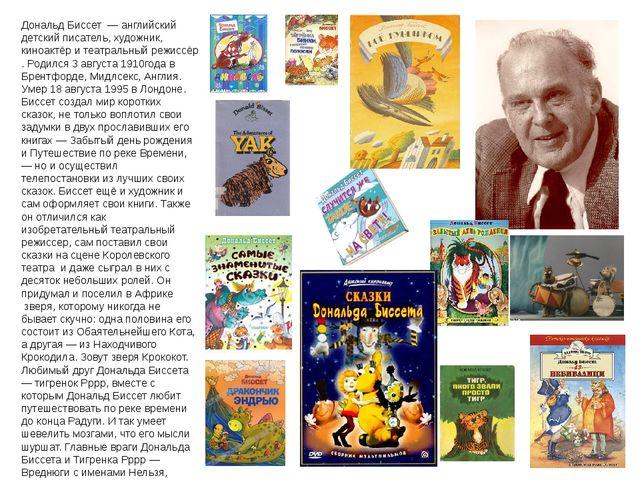 Дональд Биссет — английский детский писатель,художник, киноактёр и театраль...