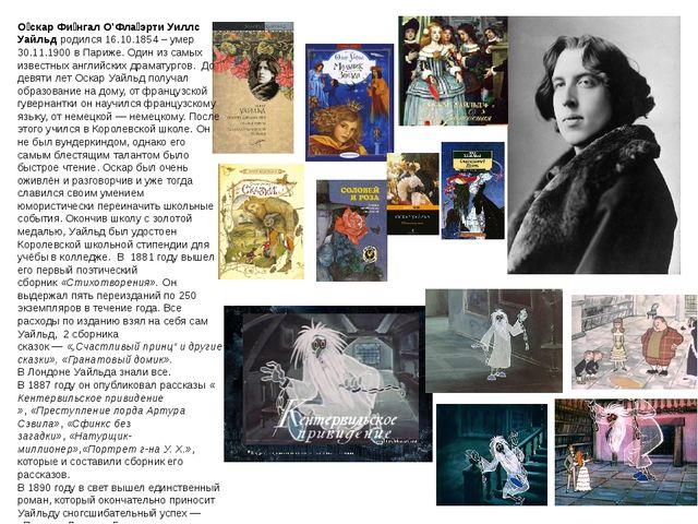 О́скар Фи́нгал О'Фла́эрти Уиллс Уайльд родился 16.10.1854 – умер 30.11.1900 в...