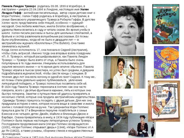 Памела Линдон Трэверс родилась 09.08. 1899 в Мэриборо, в Австралии – умерла...