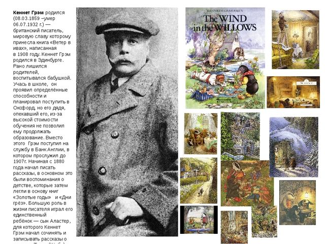 Кеннет Грэм родился (08.03.1859 –умер 06.07.1932 г.)— британский писатель, м...