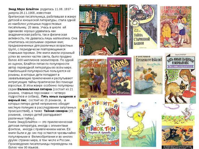 Энид Мэри Блайтон родилась 11.08. 1897 – умерла 28.11.1968, известная британ...