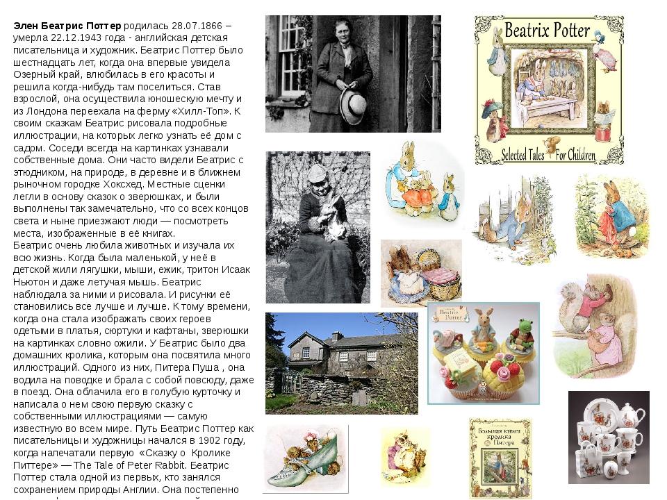 Элен Беатрис Поттер родилась 28.07.1866 – умерла 22.12.1943 года - английская...