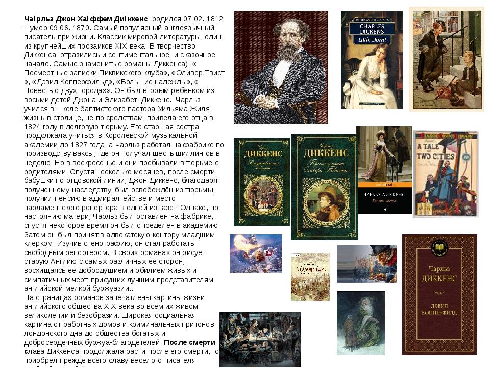 Ча́рльз Джон Ха́ффем Ди́ккенс родился 07.02. 1812 – умер 09.06. 1870. Самый...