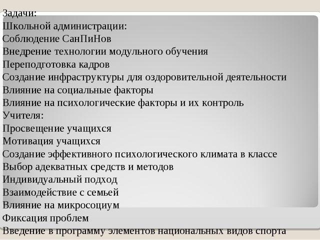 Задачи: Школьной администрации: Соблюдение СанПиНов Внедрение технологии мод...