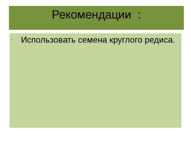 Рекомендации : Использовать семена круглого редиса.