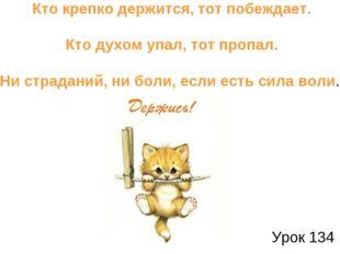 Урок 134 Кто крепко держится, тот побеждает. Кто духом упал, тот пропал. Ни с