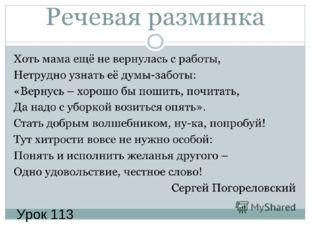 Урок 113