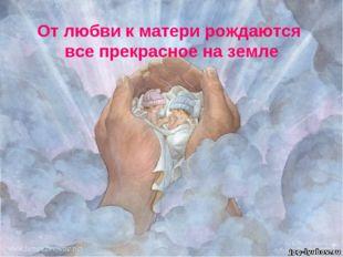 Урок 114 От любви к матери рождаются все прекрасное на земле