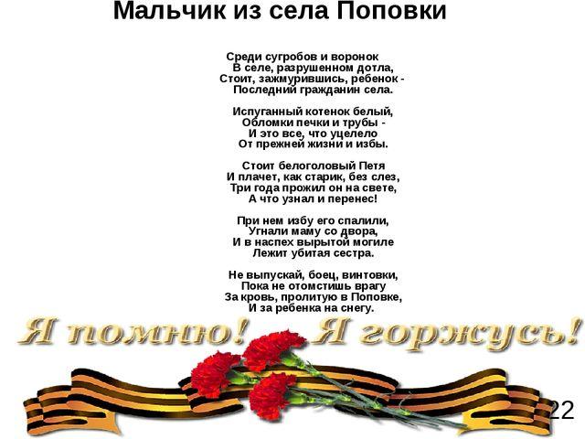 Урок 122 Мальчик из села Поповки Среди сугробов и воронок В селе, разрушенном...