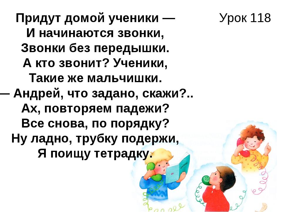 Урок 118 Придутдомойученики— Иначинаютсязвонки, Звонкибезпередышки. А...