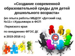 «Создание современной образовательной среды для детей дошкольного возраста»