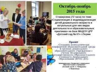 Октябрь-ноябрь 2015 года Стажировка (72 часа) по теме «Социализация и индивид