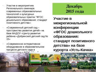 Декабрь 2015 года Участие в мероприятиях Регионального семинара современных о