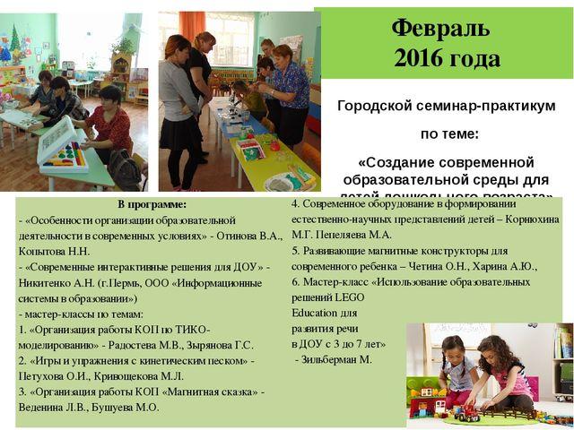 Февраль 2016 года Городской семинар-практикум по теме: «Создание современной...